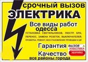 Услуги инженера-электрика в Одессе.0987458815