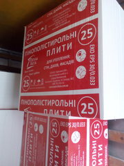 Пенопласт от производителя Одесса