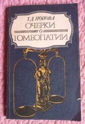 Очерки о гомеопатии. Автор: Татьяна Попова. Лот 2