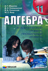 Алгебра. Учебник для 11 класса. Академический и профильный уровень
