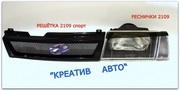 Решётки радиаторные 2108-2109 тюнинг чёрные и хромированные