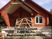 Домов со сруба   Герметизация  Одесса, Украина.