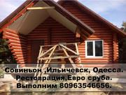 Евро Сруб,  Шлифовка, Одесса.Выполним.