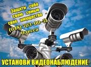 Установка видеонаблюдения в Одессе - Любые объекты