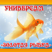 Приглашаем на постоянную работу продавца в универсам «Золотая рыбка»