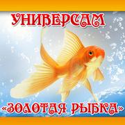Приглашаем на постоянную работу кассира в универсам «Золотая рыбка»
