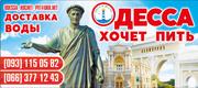 Доставка бутилированной воды по Одессе от 25 грн