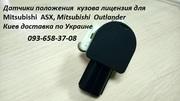 8651A045,  8651A095,  8651A047 Mitsubishi Outlander