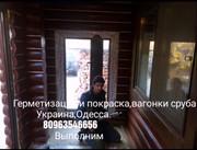 Утепление швов сруба в Украине. Сравнить цены.Выполним