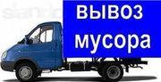 Вывозим мусор,   хлам. Суворовский район.