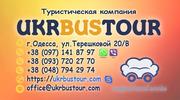 Пакетные,  экскурсионные туры из Одессы от УКРБАСТУР / UKRBUSTOUR.com