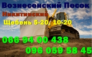 недорого вознесенский песок в Одессе