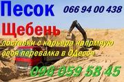 вознесенский песок,  никитинский,  беляевский ,  доставка по одессе