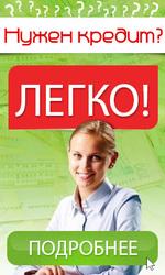 Быстро взять кредит Одесса. Кредит онлайн.