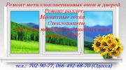Ремонт металлопластиковых окон в Одессе. Замена уплотнителя на окнах