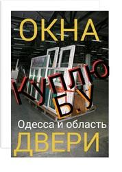 Б.у. окна,  двери купить Одесская область