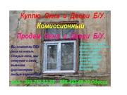 Купить двери ПВХ б.у,  окна б.у. Одесса