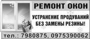 Ремонт окон в Одессе. Ремонт ПВХ дверей
