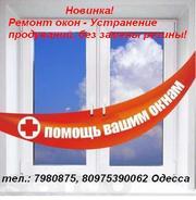 Окна,  двери Одесса. Ремонт окон,  дверей