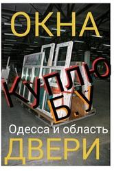 Двери,  окна и балконные блоки б.у. выкуплю  Одесса