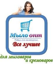 Мыло-опт - товары для мыловарения,  косметики,  крема и духов