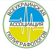 Полиграф (детектор лжи). Всеукраинская Ассоциация Полиграфологов