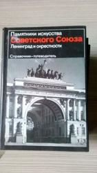 Серия «Памятники искусства Советского Союза»
