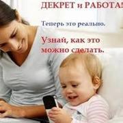Работа для  мам