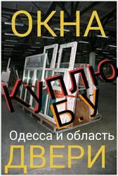 Купим пластиковые двери,  окна бу и с новостроек Одесса.
