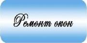 Ремонт б/у окон Одесса. Ремонт б/у дверей