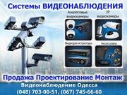 Установка камер и видеокамер видеонаблюдения в Одессе