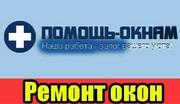 Ремонт пластиковых окон на зиму. Герметизация окон Одесса.