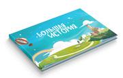 Унікальна дитяча іменна книга в Україні