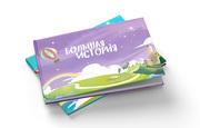 Уникальная детская именная книга в Украине