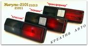 Задние фонари 2101, 21011 тюнинг