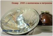 Фары Освар для Ваз 2101, 21011,  мосвич 412, заз 968
