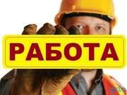 Работа в Польше для Вас