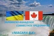 СП Украина-Канада «Ниагара Б-К» приглашаем к сотрудничеству