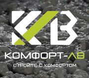 Продам бетон от завода Одесса