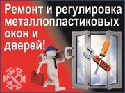 Ремонт пластиковых окон Одесса. Замена ручек.
