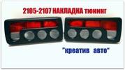 Ваз 2107 фонарь задний с накладкой