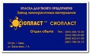Антикорозионная краска по металлу на ржавчину ПФ-012Р Грунтовка ХВ-050