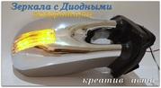 Зеркала боковые таврия славута москвич