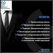 Юридические услуги,  оформление недвижимости,  бизнеса