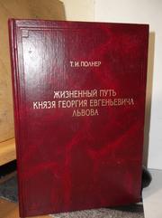 Полнер. Жизненный путь Князя Георгия Евгеньевича Львова