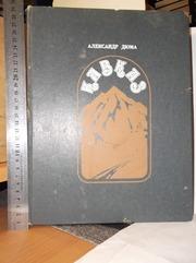 Дюма. Кавказ. 1988 (Ув формат)