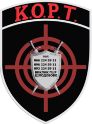 патруль- охрана