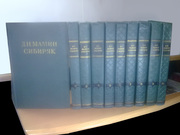 Мамин-Сибиряк. Собрание сочинений в 10 томах. 1958 г
