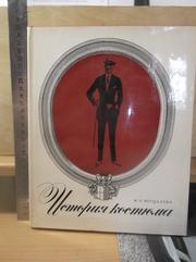Мерцалова. История костюма. Альбом. Увеличенный формат. Суперобложка