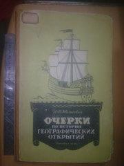 Магидович. История географических открытий + карты. 1949